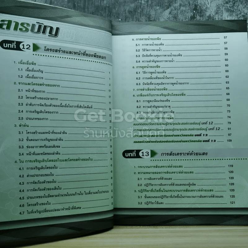 ชีววิทยา ม.5 เล่ม 4