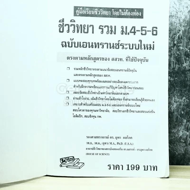 ชีววิทยารวม ม.4-5-6 ฉบับเอนทรานซ์ระบบใหม่