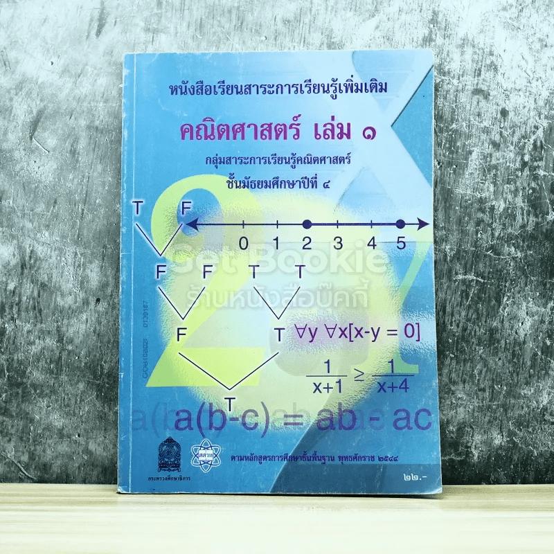 คณิตศาสตร์ เล่ม 1 ชั้นมัธยมศึกษาปีที่ 4