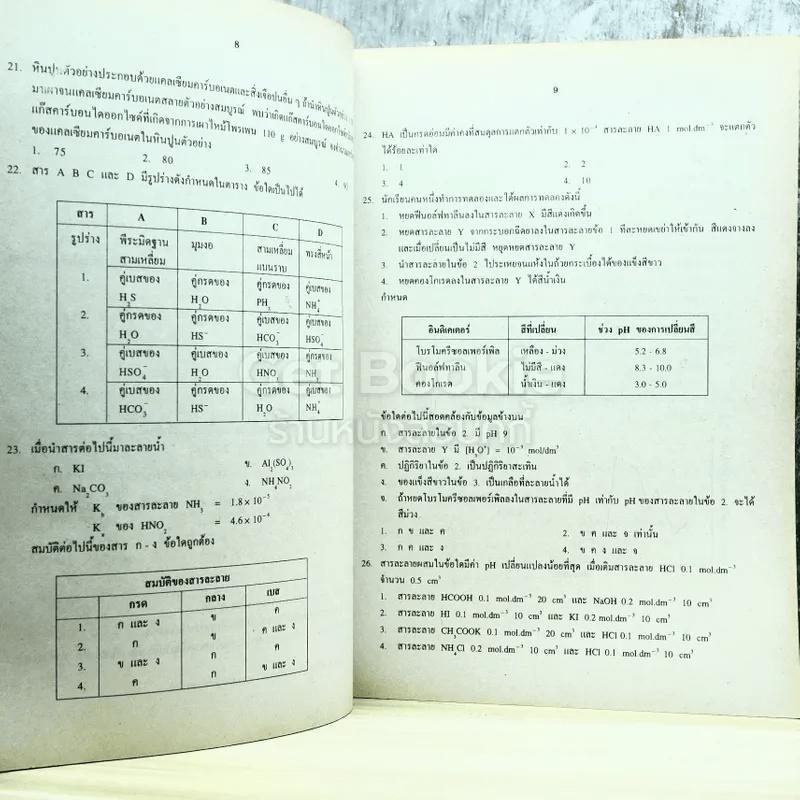รวม 10 พ.ศ.เฉลยข้อสอบเข้ามหาวิทยาลัย เคมี เตรียม Ent'45