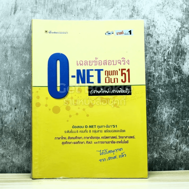 เฉลยข้อสอบจริง O-NET กุมภา-มีนา'51