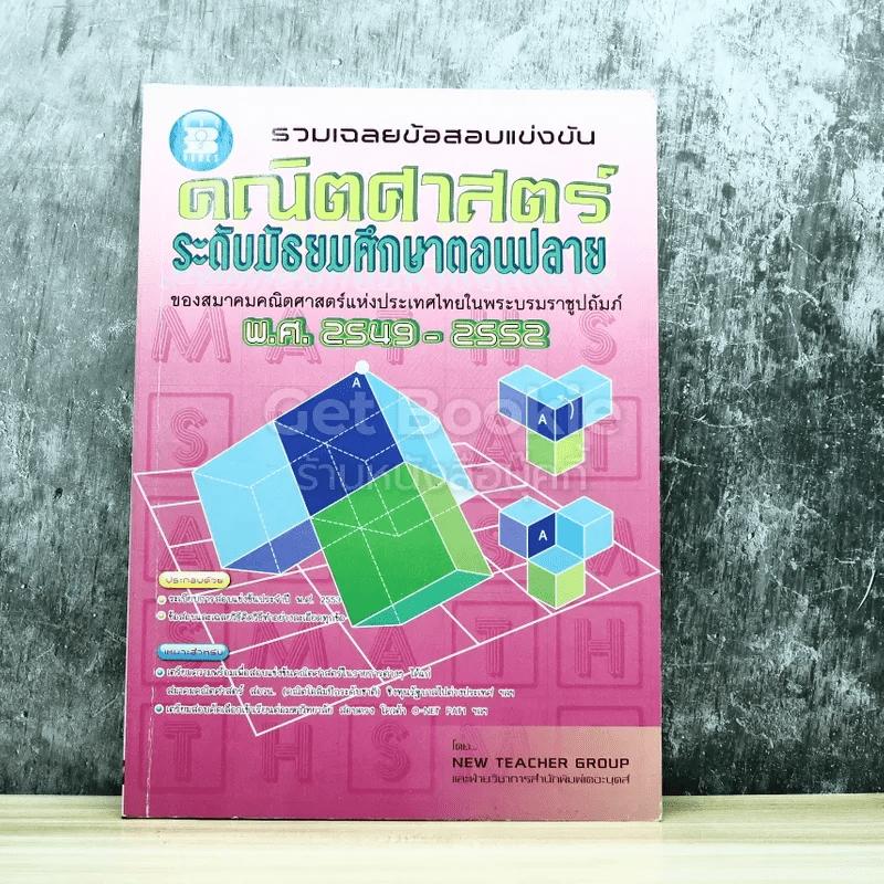 รวมเฉลยข้อสอบแข่งขันคณิตศาสตร์ ระดับมัธยมศึกษาตอนปลาย 2549-2552