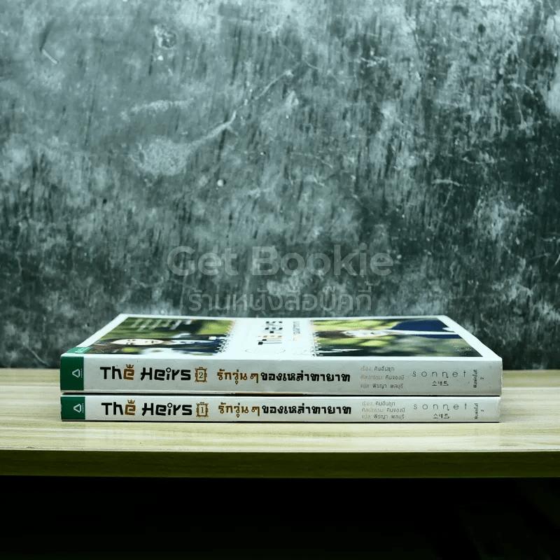The Heirs รักวุ่นๆของเหล่าทายาท เล่ม 1-2