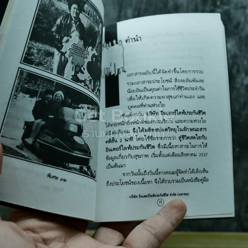 อนุสรณ์งานพระราชทานเพลิงศพ พันโทพิชัย จาดชลบท ต.ช.,ต.ม.