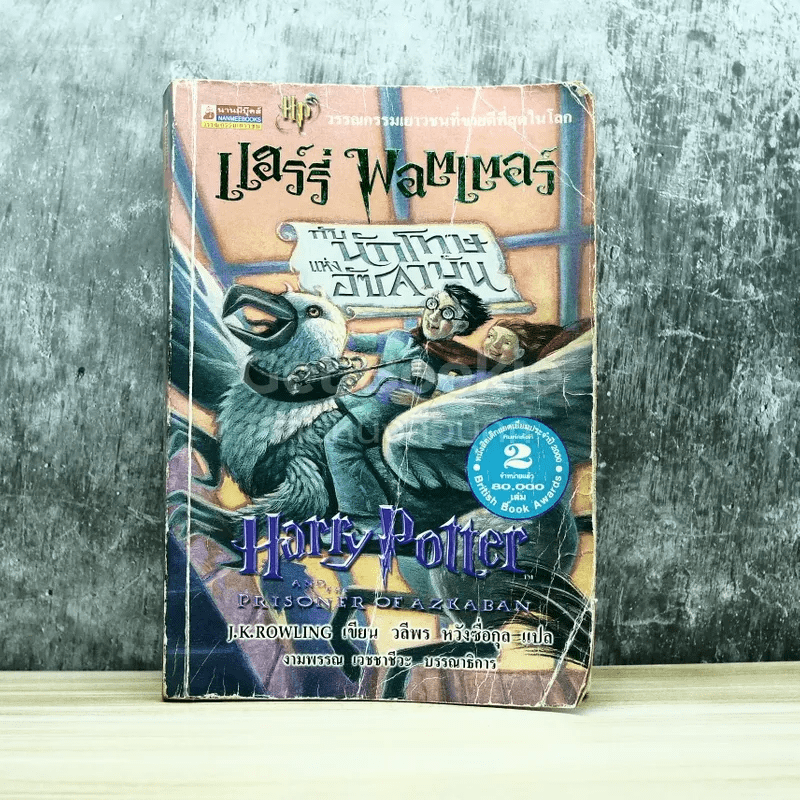 Harry Potter แฮร์รี่ พอตเตอร์ กับนักโทษแห่งอัซคาบัน