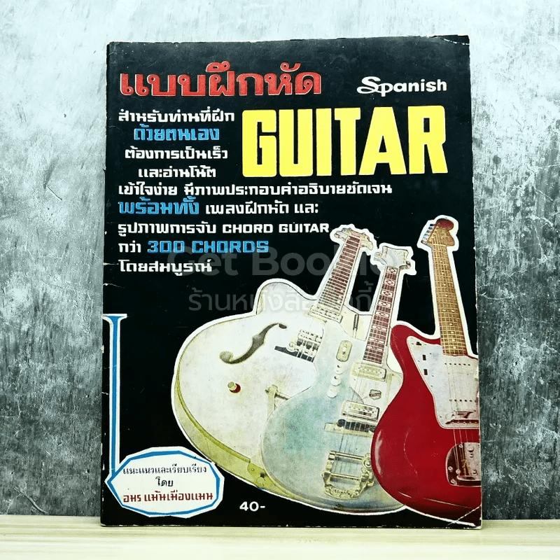 แบบฝึกหัด Guitar Spanish