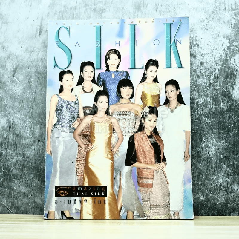 SILK Fashion อะเมซิ่งผ้าไทย
