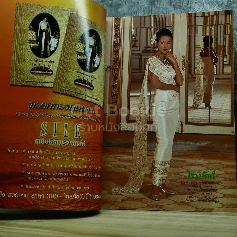 SILK Vol.6 No.28 รัฐบุรุษนิยมไทย