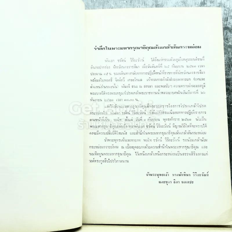 อนุสรณ์งานศพพลโทชรัตน์ วิริยะวัฒน์ ท.ม.,ท.ช.