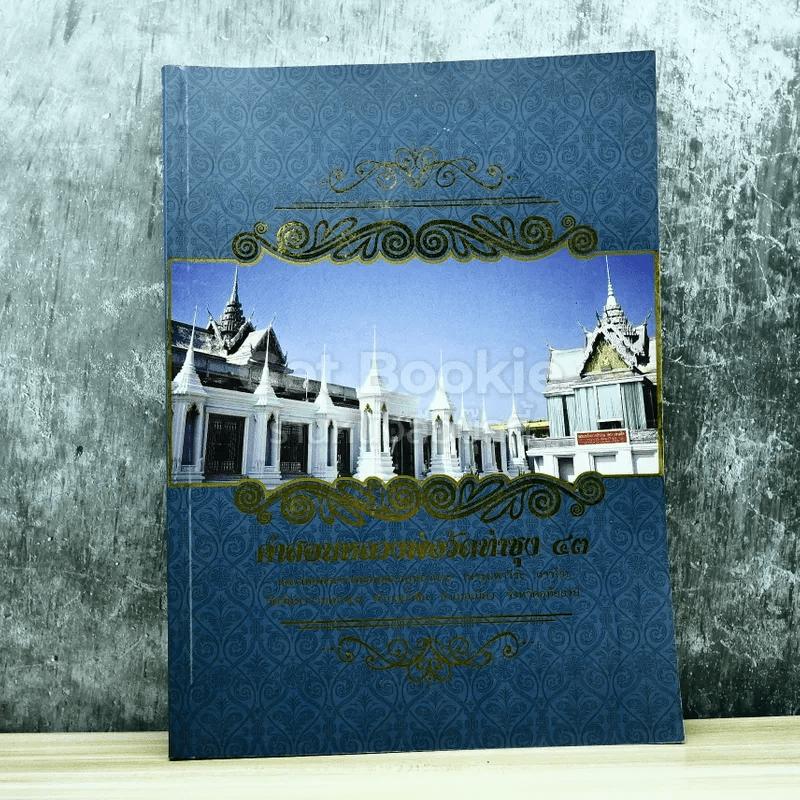 คำสอนหลวงพ่อวัดท่าซุง 43 หลวงพ่อพระราชพรหมยานมหาเถระ (พระมหาวีระ ถาวโร)