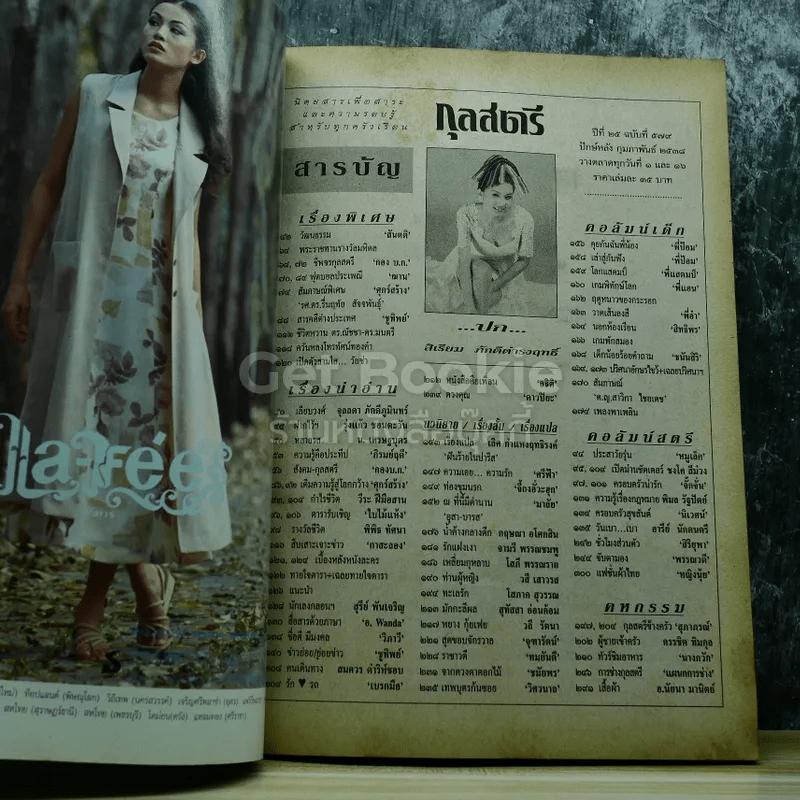 กุลสตรี ปีที่ 25 ฉบับที่ 579 ปักษ์หลัง ก.พ.2538