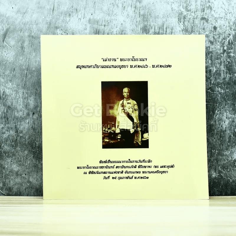 เล่างาน พระยาโบราณ สมุหเทศาภิบาลมณฑลอยุธยา พ.ศ.2446-2472