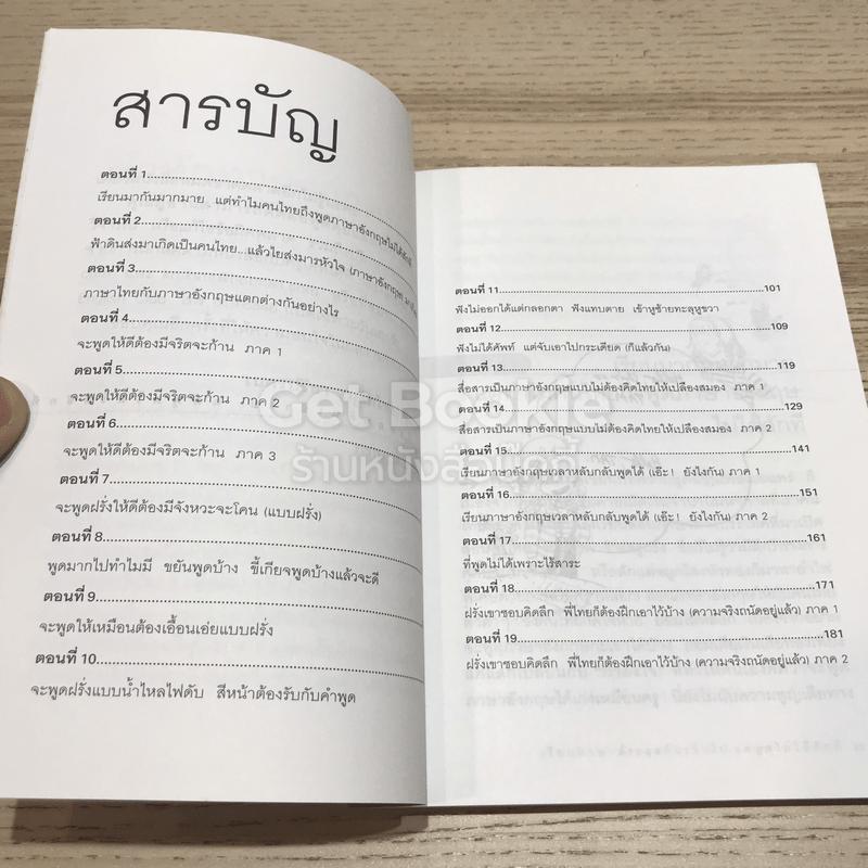 เรียนภาษาอังกฤษกันเข้าไปแต่พูดไม่ได้สักที เล่ม 1