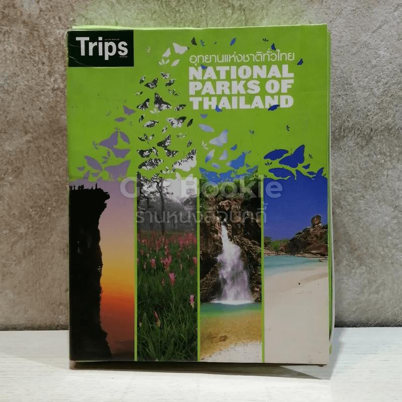 อุทยานแห่งชาติทั่วไทย National Parks of Thailand 4 ภาค