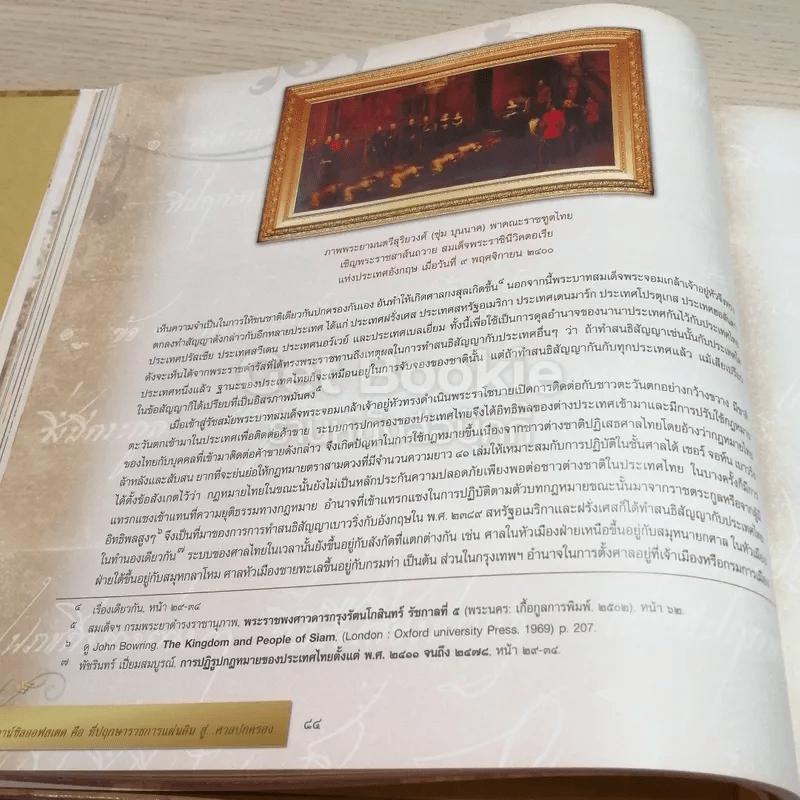 จากเคาน์ซิลออฟสเตด คือ ที่ปฤกษาราชการแผ่นดิน สู่ศาลปกครอง