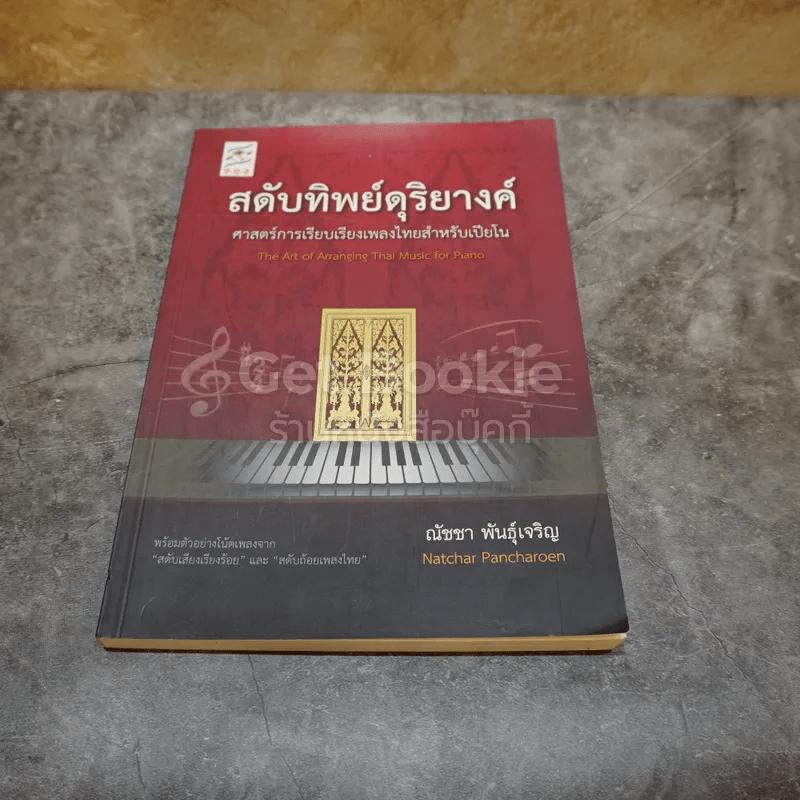 สดับทิพย์ดุริยางค์ ศาสตร์การเรียบเรียงเพลงไทยสำหรับเปียโน