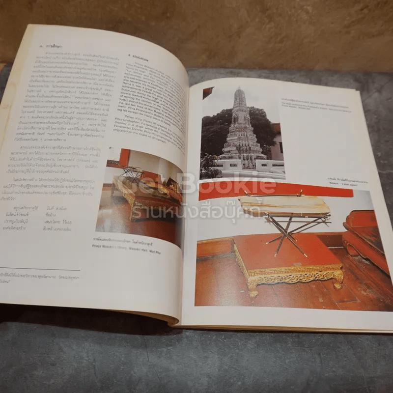 200 ปี สมเด็จพระมหาสมณเจ้า กรมพระปรมานุชิตชิโนรส สังเขปงานนิพนธ์