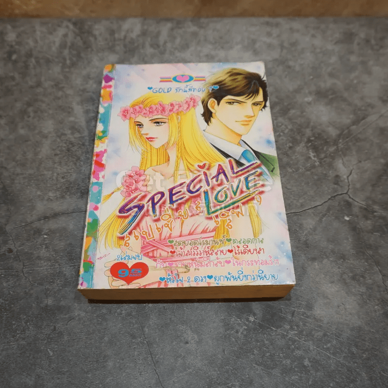 Special Love สเปเชี่ยล เลิฟ เล่ม 5-6 (นางฟ้าซาตาน เล่ม 1-2)