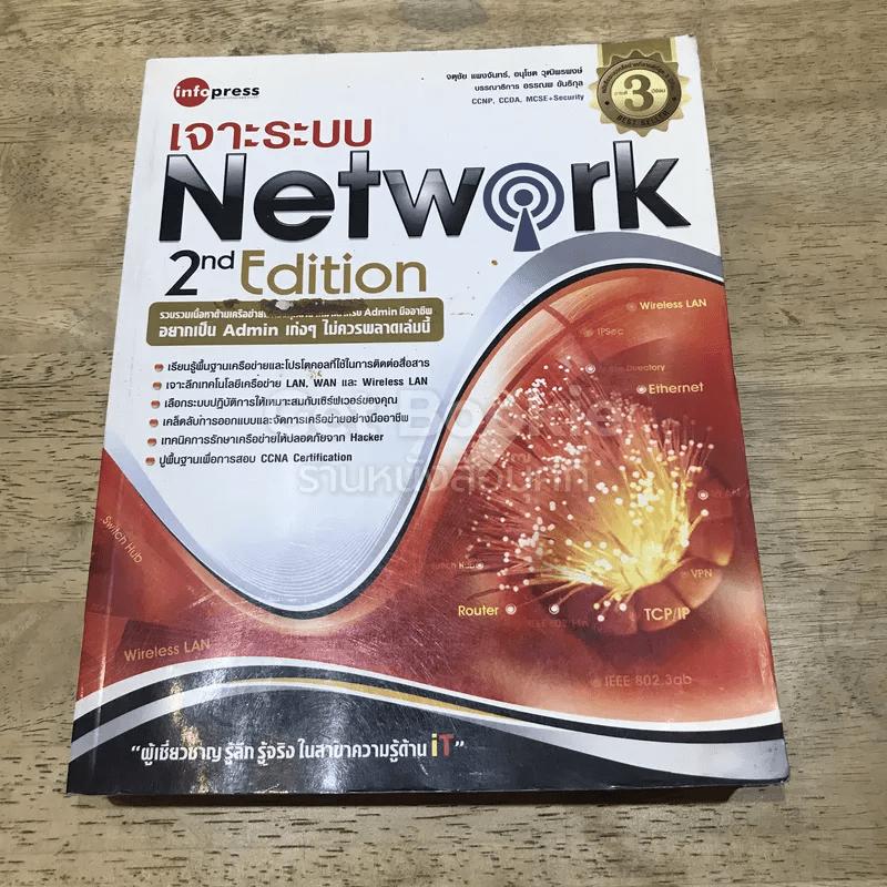 เจาะระบบ Network 2nd Edition