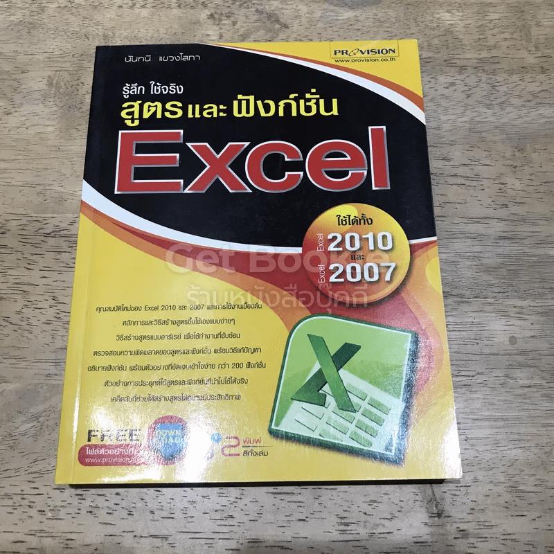 สูตรและฟังก์ชั่น Excel ใช้ได้ทั้ง Excel 2007 และ 2010
