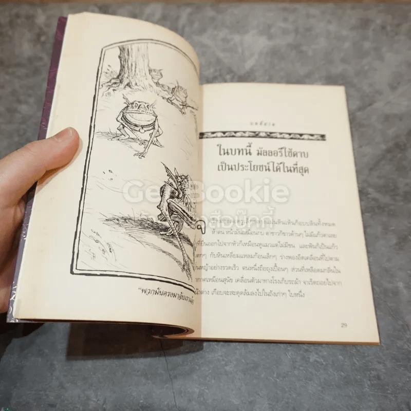 The Spiderwick Chronicles ตำนานสไปเดอร์วิก เล่ม 2,4,5