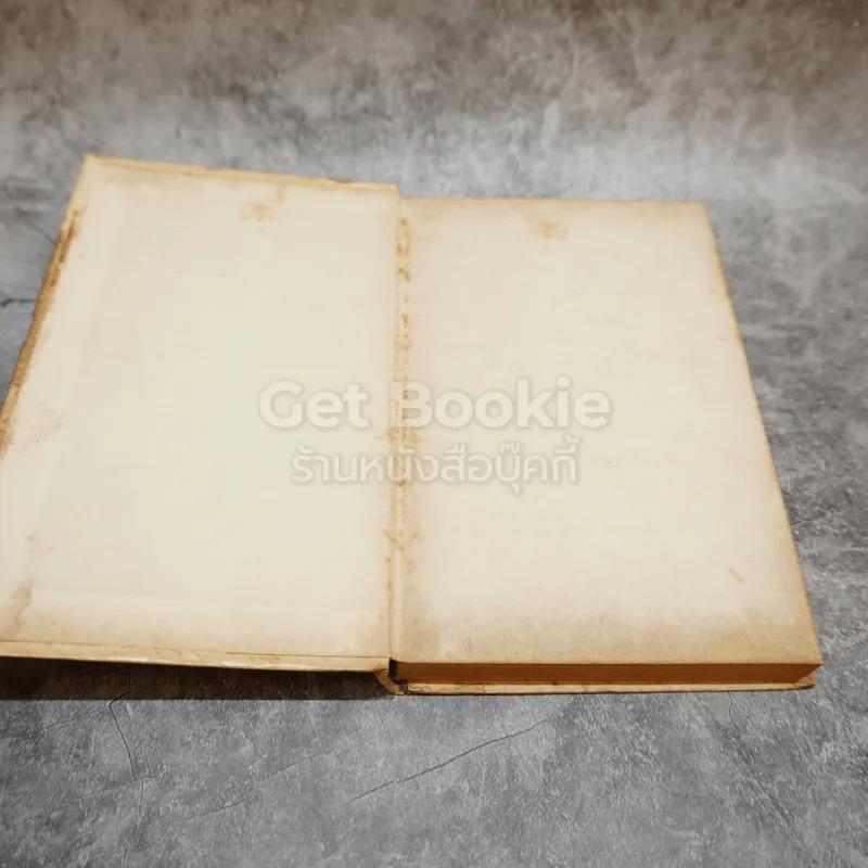 เชน เสือตะวันตก หนังสือแปลชุดเสรีภาพ เล่มที่ 9