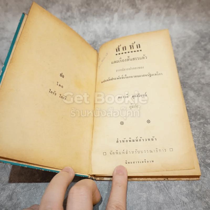 ล้อหัก และเรื่องสั้นสรรแล้ว หนังสือแปลชุดเสรีภาพ เล่มที่ 21