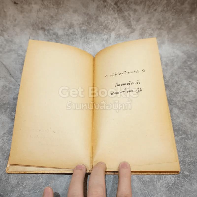 มุ่งตะวันตก หนังสือชุดเสรีภาพ เล่มที่ 1