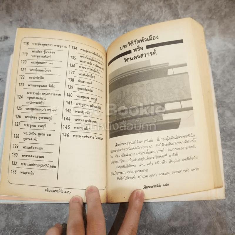 พระเนื้อชินยอดนิยม คู่มือเซียน เซียนพระมินิ 6