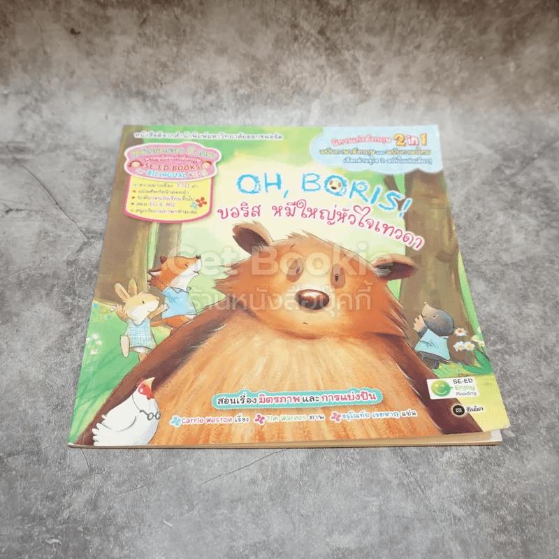 Oh, Boris! บอริส หมีใหญ่หัวใจเทวดา
