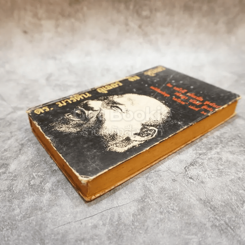 ดร.มาร์ติน ลูเธอร์ คิง จูเนียร์ หนังสือแปลชุดเสรีภาพ เล่มที่ 34