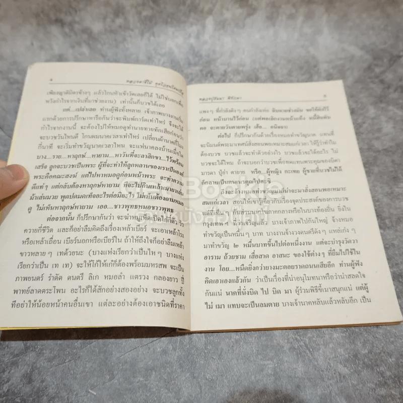 หลวงตาขี้โม้ คุยโวจนโยมเบื่อ เกิน ป.3 ห้ามอ่าน (เขาอาย)