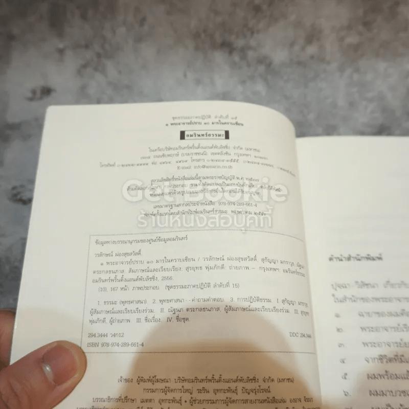 1 พระอาจารย์ปราบ 10 มารในคราบเซียน