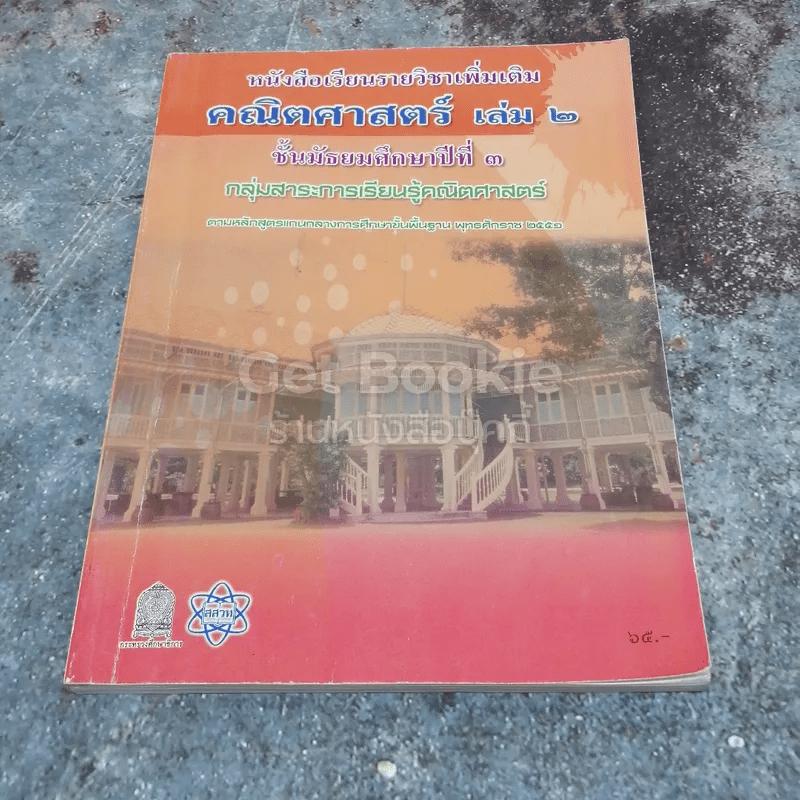 หนังสือเรียนรายวิชาเพิ่มเติม คณิตศาสตร์ เล่ม 2 ชั้นมัธยมศึกษาปีที่ 3