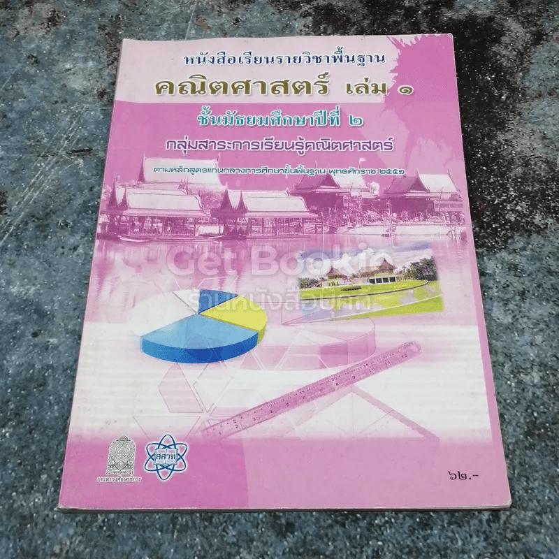 หนังสือเรียนรายวิชาพื้นฐาน คณิตศาสตร์ เล่ม 1 ชั้นมัธยมศึกษาปีที่ 2