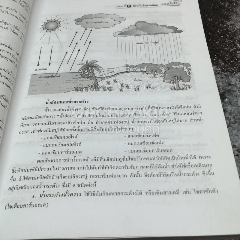 วิทยาศาสตร์ ป.4-5-6