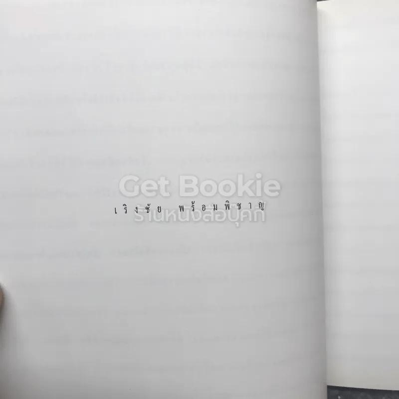 วิธีรู้ไส้ชาวครีเอทีฟ Hangkok Art Directory Association