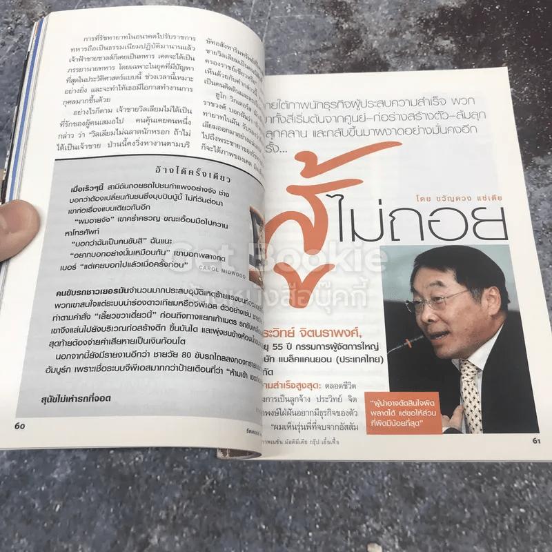 Reader's Digest สรรสาระ พฤษภาคม 2552