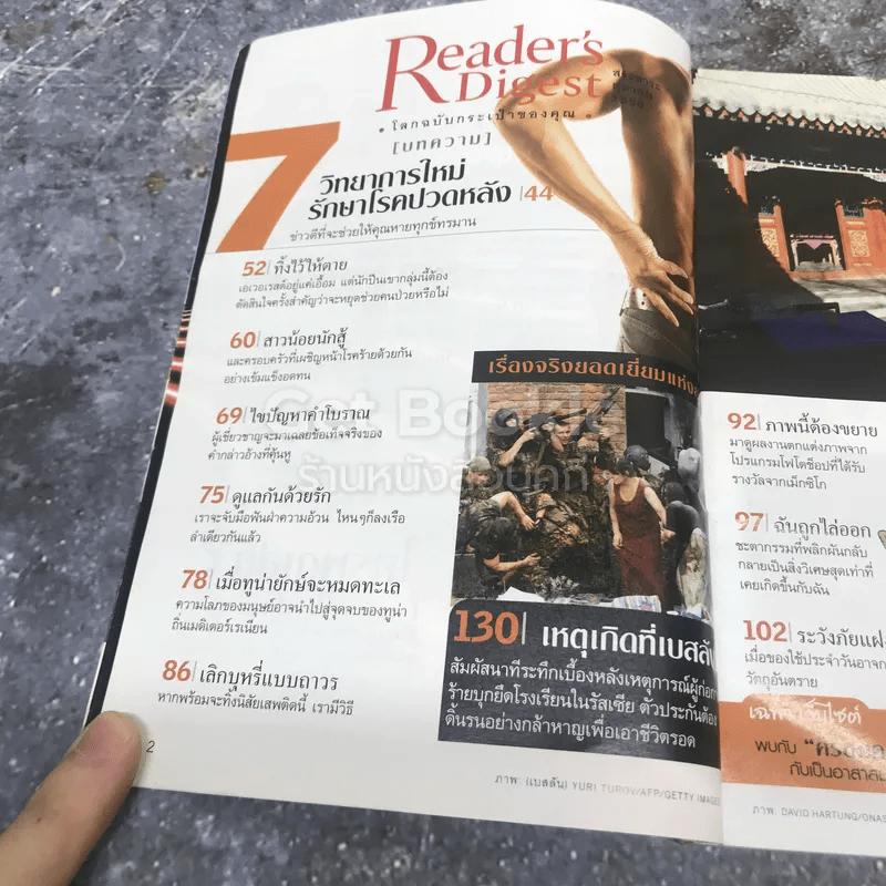 ReaDer's Digest สรรสาระ ตุลาคม 2550