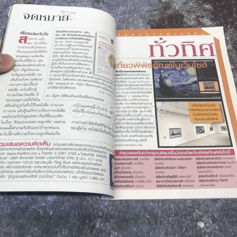 ReaDer's Digest สรรสาระ สิงหาคม 2554