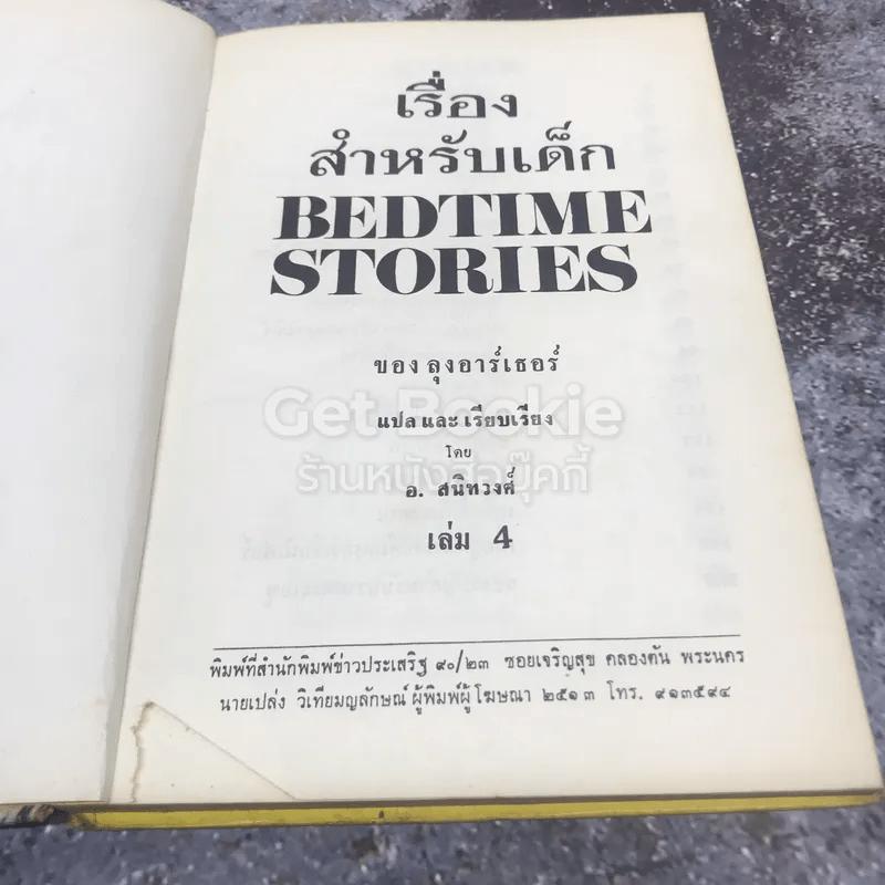 เรื่องสำหรับเด็ก Bedtime Stories เล่ม 4 ของลุงอาร์เธอร์ ไทย-อังกฤษ
