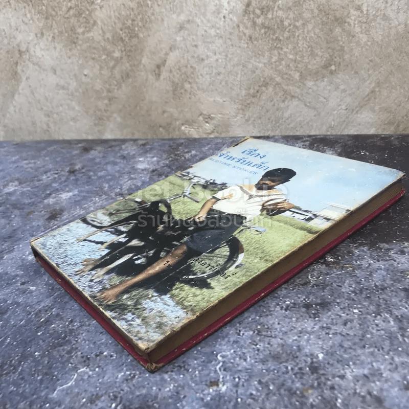 เรื่องสำหรับเด็ก Bedtime Stories เล่ม 5 ของลุงอาร์เธอร์ ไทย-อังกฤษ