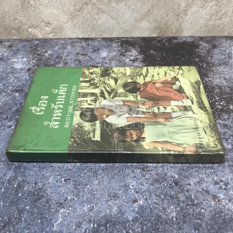 เรื่องสำหรับเด็ก Bedtime Stories เล่ม 2 ของลุงอาร์เธอร์ ไทย-อังกฤษ