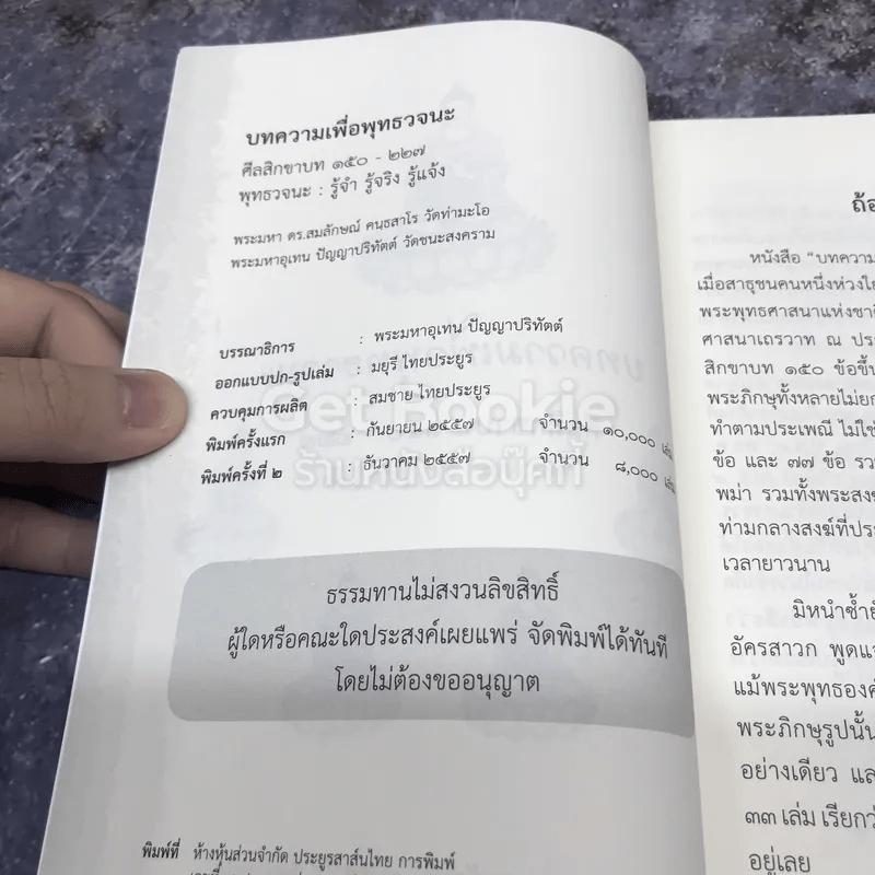 บทความเพื่อพุทธวจนะ ศีลสิกขาบท 150-227