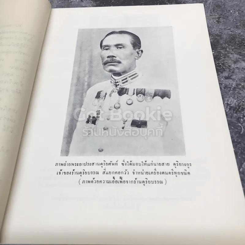 บทร้องเพลงไทยในอัตราสองชั้น รวม 100 บท ที่ข้าพเจ้าชอบ
