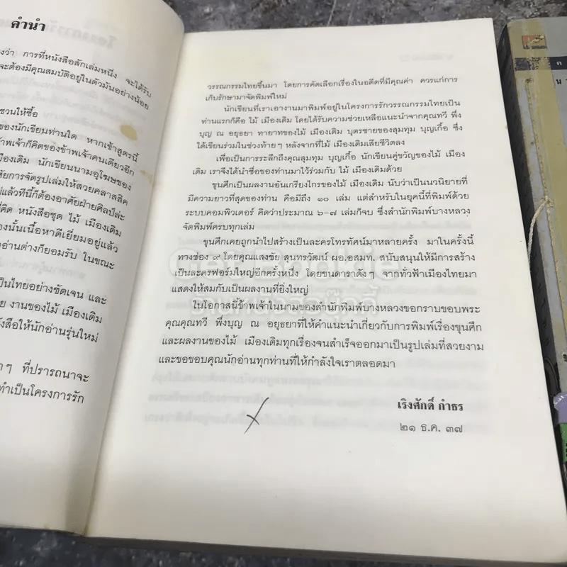ขุนศึก เล่ม 1-2