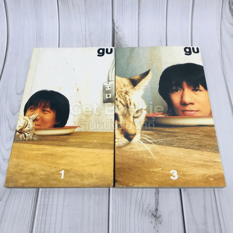 gu เล่ม 1,3 (ขาดเล่ม 2)