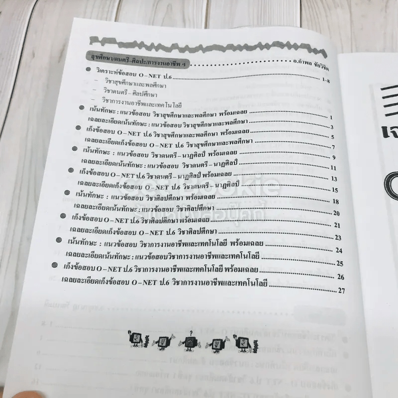 เจาะข้อสอบ O-Net ป.6