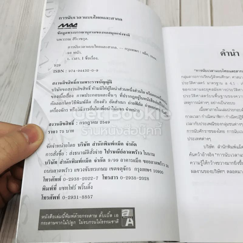 การนับเวลาแบบไทยและสากล