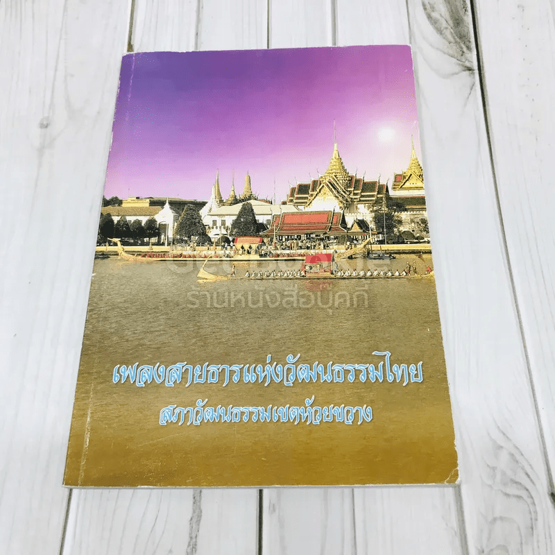 เพลงสายธารแห่งวัฒนธรรมไทย สภาวัฒนธรรมเขตห้วยขวาง